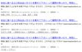 「Yahoo!知恵袋」 URL付き投稿を禁止2