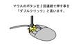 パソコンマウスの種類3
