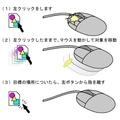 パソコンマウスの種類4
