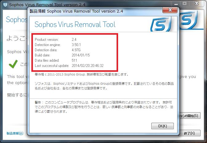 セカンドオピニオン用のセキュリティソフトの検出率テスト6