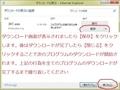 アドウェア駆除ツール・一括ダウンロードの導入手順4