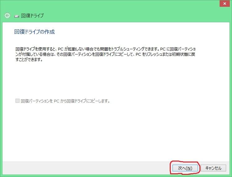 「Windows 8.1」のバックアップイメージ及び2回復ドライブの作成方法