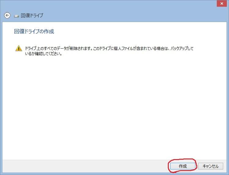 「Windows 8.1」のバックアップイメージ及び回復ドライブの作成方法4