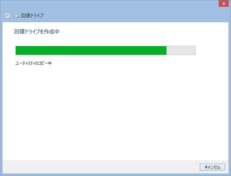 「Windows 8.1」のバックアップイメージ及び回復ドライブの作成方法5