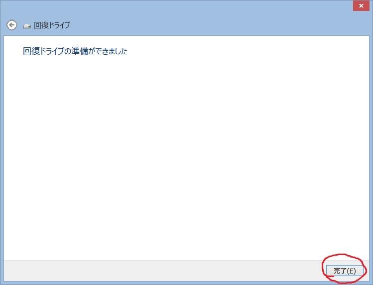 「Windows 8.1」のバックアップイメージ及び回復ドライブの作成方法6