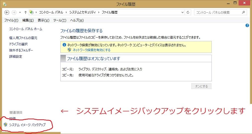 「Windows 8.1」のバックアップイメージ及び回復ドライブの作成方法7