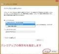 「Windows 8.1」のバックアップイメージ及び回復ドライブの作成方法8