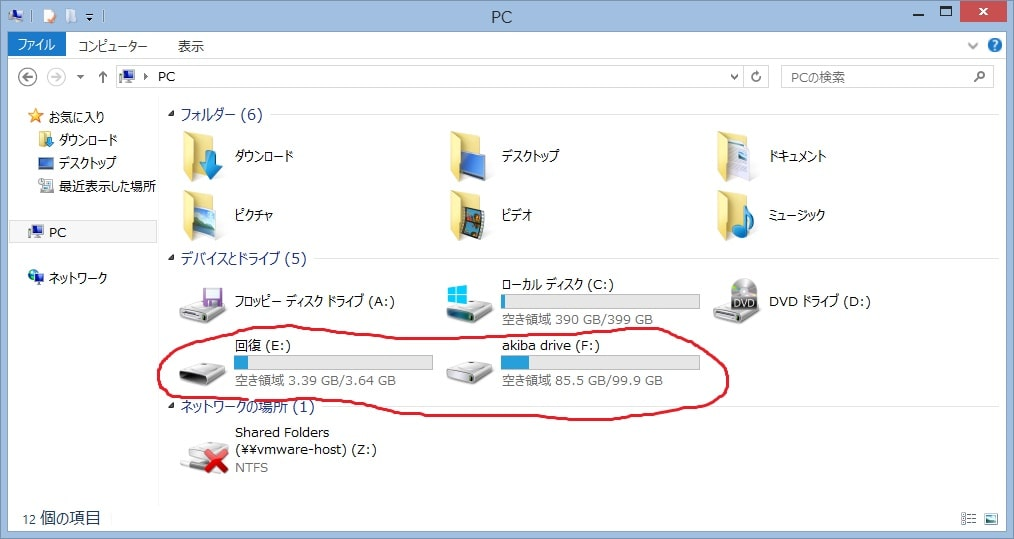 「Windows 8.1」のバックアップイメージ及び回復ドライブの作成方法14
