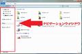 Windows 8.1に関するナビゲーションウィンドウ及びロック画面の編集方法