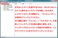 Windows 8.1に関するナビゲーションウィンドウ及びロック画面の編集方法2