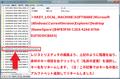 Windows 8.1に関するナビゲーションウィンドウ及びロック画面の編集方法5