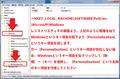 Windows 8.1に関するナビゲーションウィンドウ及びロック画面の編集方法6