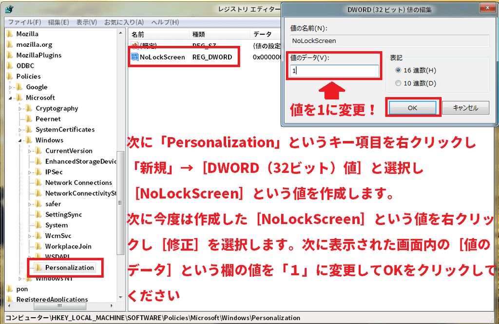 Windows 8.1に関するナビゲーションウィンドウ及びロック画面の編集方法7
