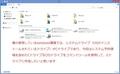 Windows 8.1のコマンドラインを利用したバックアップイメージの作成方法1