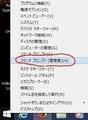 Windows 8.1のコマンドラインを利用したバックアップイメージの作成方法2