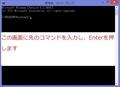 Windows 8.1のコマンドラインを利用したバックアップイメージの作成方法3