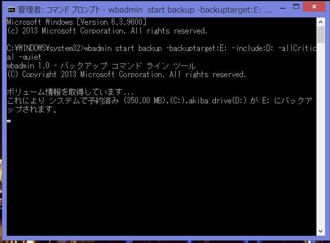 Windows 8.1のコマンドラインを利用したバックアップイメージの作成方法4