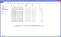 Windows 8.1のコマンドラインを利用したバックアップイメージの作成方法5