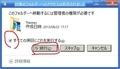 「Windows 8.1」をクラシックスタイルにカスタムする方法6