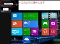 「Windows 8.1」の【アプリの切り替え】というナビゲーション画面を消す