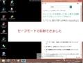 windows 8をセーフモードで起動する方法13