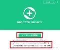 「360 Total Security」のインストール方法及び使い方