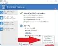 「FortiClient」のインストール方法及び使い方11