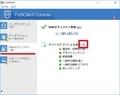 「FortiClient」のインストール方法及び使い方18