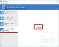 「FortiClient」のインストール方法及び使い方20