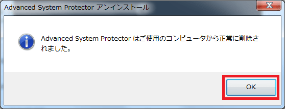 「Advanced System Protector」 の削除方法5