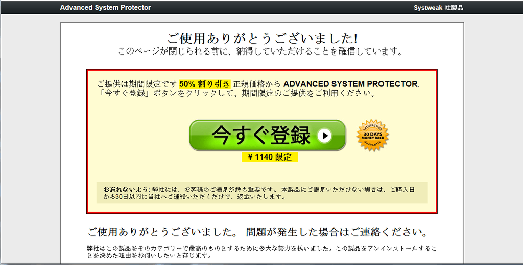 「Advanced System Protector」 の削除方法6