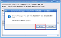 Zemana AntiLogger Freeを日本語化する方法10