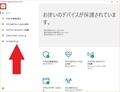 「Windows Defender セキュリティセンター」の使い方4