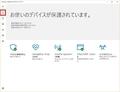 「Windows Defender セキュリティセンター」の使い方5