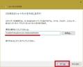 「Windows Defender セキュリティセンター」の使い方7