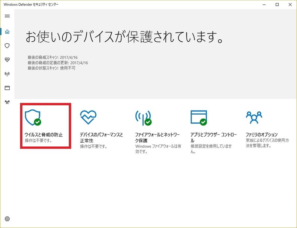 「Windows Defender セキュリティセンター」の使い方15