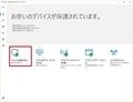「Windows Defender セキュリティセンター」の使い方19