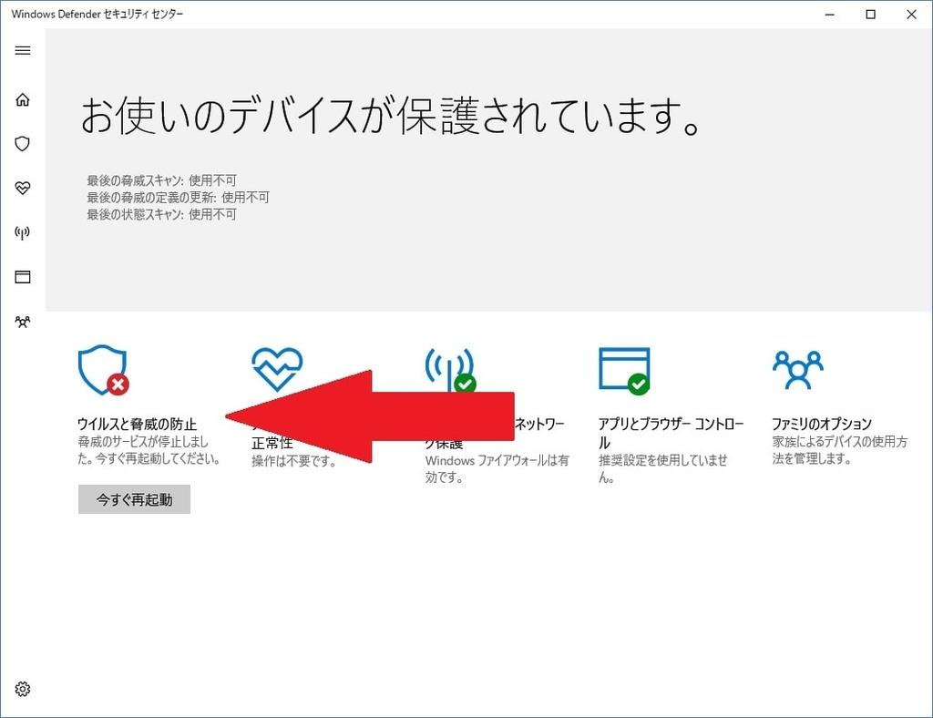 「Windows Defender セキュリティセンター」の使い方27