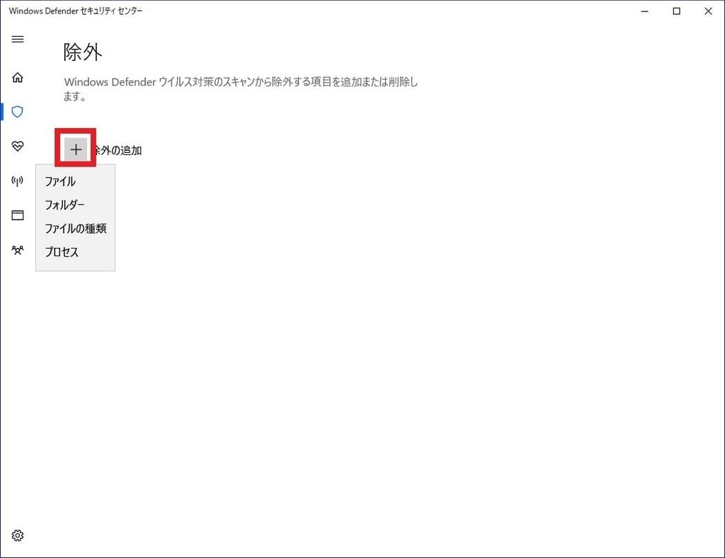 「Windows Defender セキュリティセンター」の使い方31
