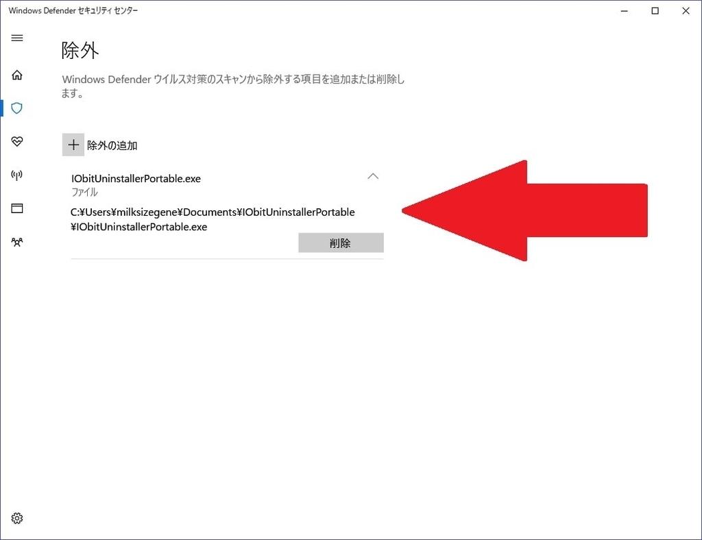 「Windows Defender セキュリティセンター」の使い方32