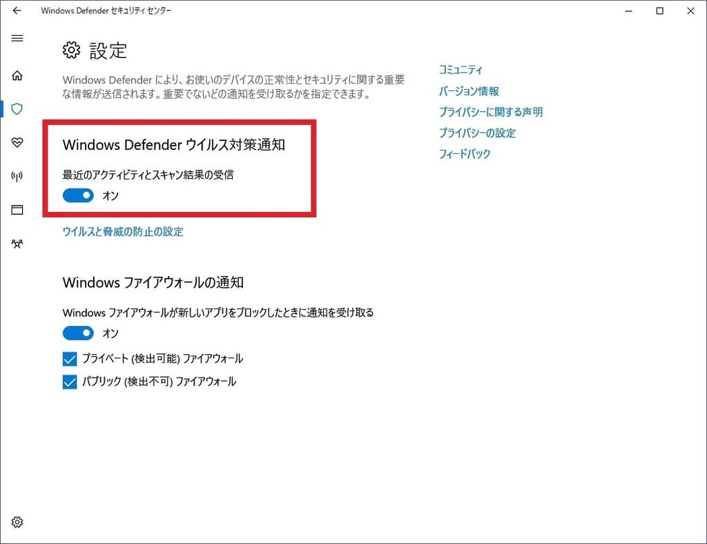 「Windows Defender セキュリティセンター」の使い方36