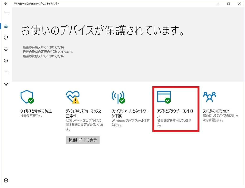 「Windows Defender セキュリティセンター」の使い方37
