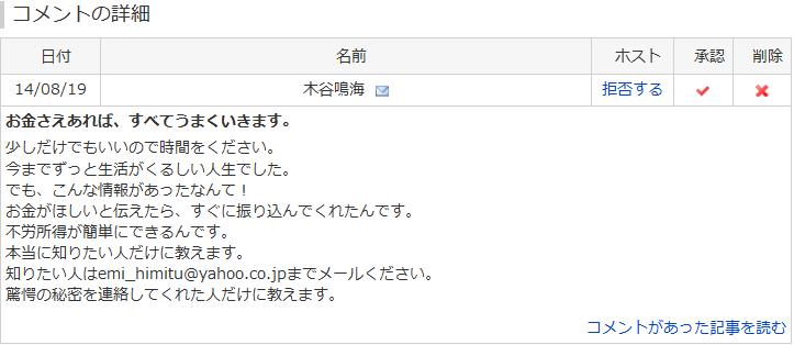 「emi_himitu@yahoo.co.jp」というスパムメール