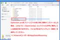 「Optimizer Pro」 検証と削除方法10
