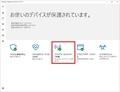 「Windows 10」の「Windows Firewall」を設定する方法3