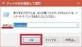 「Windows 10」の「Windows Firewall」を設定する方法18