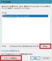 「Windows 10」の「Windows Firewall」を設定する方法21