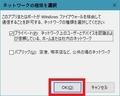 「Windows 10」の「Windows Firewall」を設定する方法22