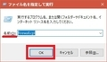 「Windows 10」の「Windows Firewall」を設定する方法26