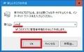 「Windows 10」のスタートメニューを開けない場合の対策方法2